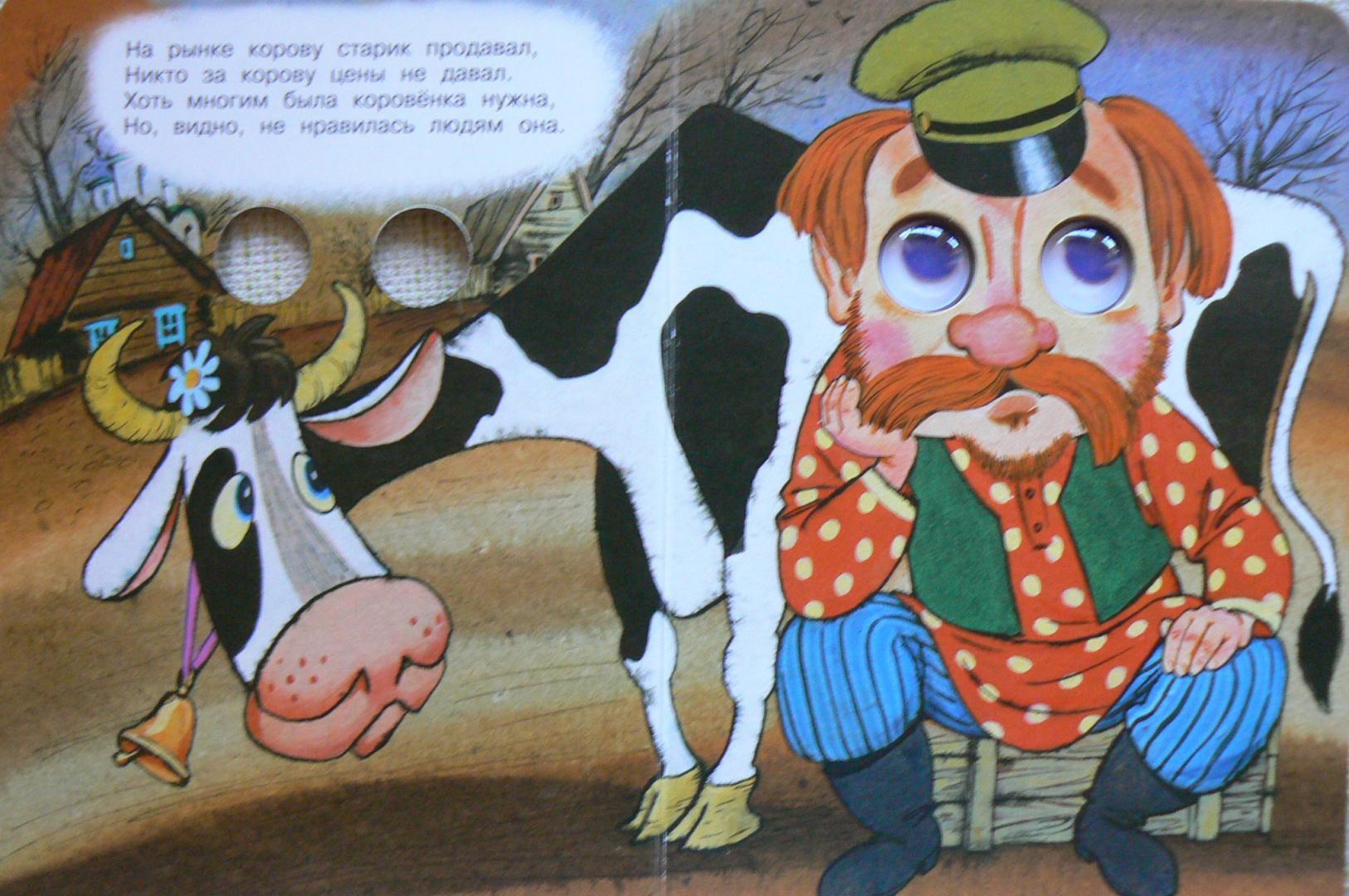 Картинки из мультфильма как старик корову продавал
