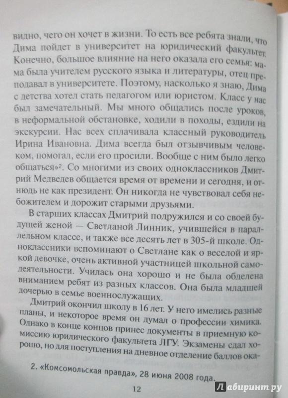 Иллюстрация 18 из 26 для Дмитрий Медведев: двойная прочность власти - Рой Медведев | Лабиринт - книги. Источник: NiNon