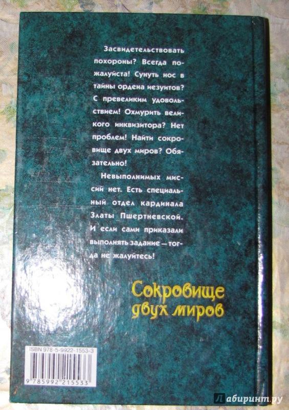 Иллюстрация 10 из 10 для Сокровище двух миров - Татьяна Устименко   Лабиринт - книги. Источник: V  Marisha