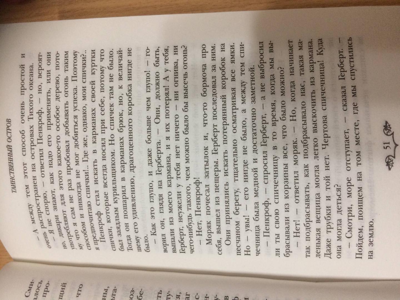 Иллюстрация 73 из 78 для Таинственный остров - Жюль Верн | Лабиринт - книги. Источник: Черкасова  Мария