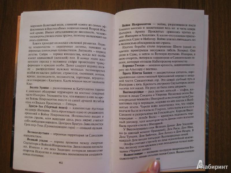 Иллюстрация 26 из 29 для Жнецы ветра - Алексей Пехов   Лабиринт - книги. Источник: Баскова  Юлия Сергеевна