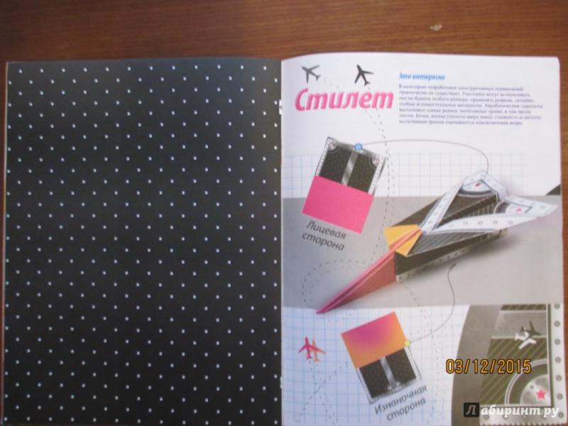 Иллюстрация 9 из 14 для Как построить самолет. Книжка-самоделка - Е. Позина | Лабиринт - книги. Источник: Марина Епифанцева