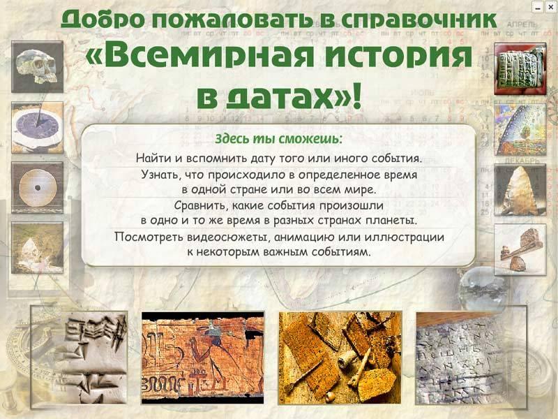 Иллюстрация 1 из 6 для Всемирная история в датах. Древний мир и средние века (CDpc) | Лабиринт - . Источник: Юлия7