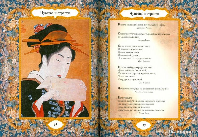 Иллюстрация 5 из 8 для Мудрость Страны восходящего солнца - Кожевников, Линдберг | Лабиринт - книги. Источник: Еrin