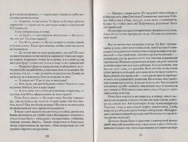 Иллюстрация 4 из 18 для Комната с видом на огни - Наталья Андреева   Лабиринт - книги. Источник: Zhanna