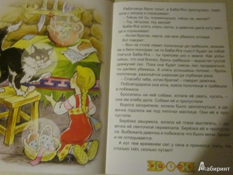 Иллюстрация 4 из 34 для Баба-Яга | Лабиринт - книги. Источник: Карпеченко  Юля