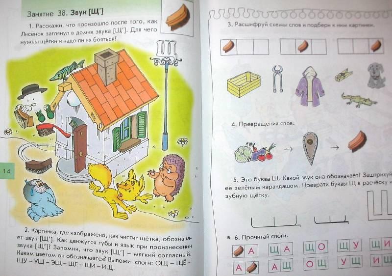 Иллюстрация 5 из 33 для По дороге к Азбуке. Пособие по речевому развитию детей. В 5-ти частях. Часть 4. 6-7(8) лет. ФГОС - Бунеев, Бунеева, Кислова | Лабиринт - книги. Источник: Tamara