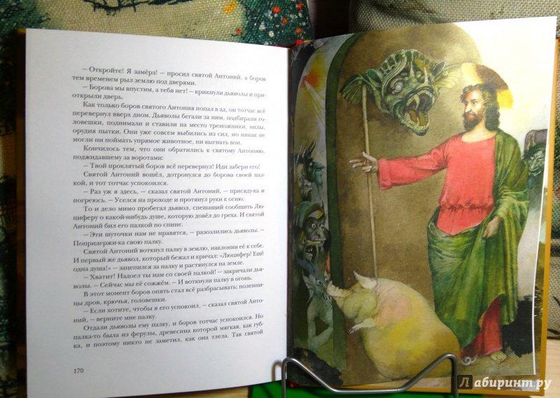 Иллюстрация 17 из 35 для Хитрый Камприано. Итальянские сказки | Лабиринт - книги. Источник: Бог в помощь