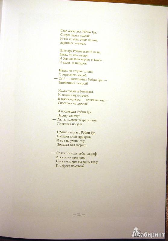 Иллюстрация 33 из 40 для Баллады о Робин Гуде | Лабиринт - книги. Источник: Velena