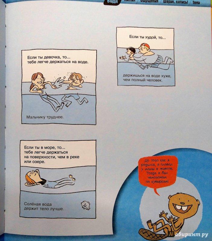 Иллюстрация 28 из 31 для Большая книга простых экспериментов для детей | Лабиринт - книги. Источник: Савчук Ирина