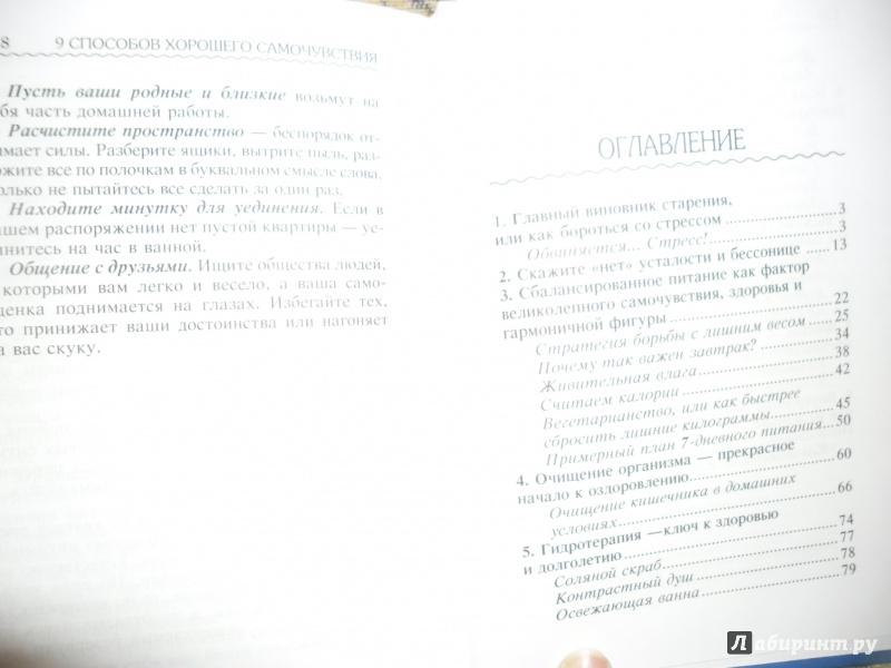 Иллюстрация 4 из 7 для 9 способов хорошего самочувствия - Л. Келли | Лабиринт - книги. Источник: Светлана Т.
