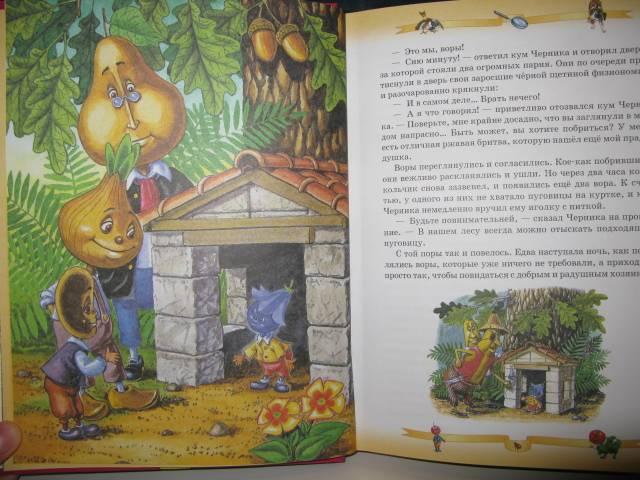 Иллюстрация 1 из 2 для Приключения Чиполлино - Джанни Родари   Лабиринт - книги. Источник: Татьяна А.