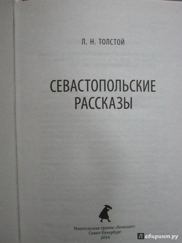 Иллюстрация 4 из 7 для Севастопольские рассказы - Лев Толстой | Лабиринт - книги. Источник: )  Катюша