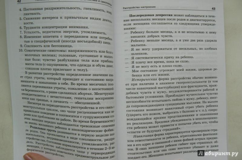 Иллюстрация 7 из 9 для Психосоматика. Руководство по диагностике и самопомощи - Геннадий Старшенбаум | Лабиринт - книги. Источник: Марина