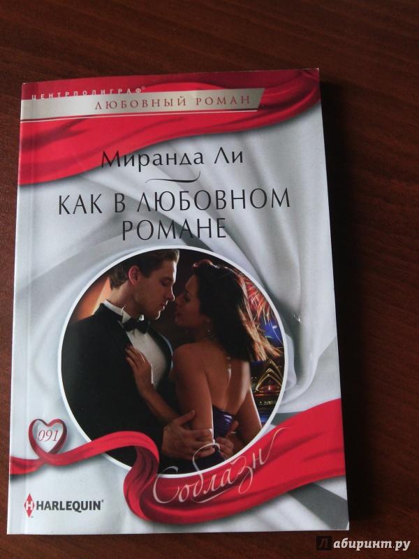 Иллюстрация 1 из 6 для Как в любовном романе - Миранда Ли   Лабиринт - книги. Источник: anastasia7498