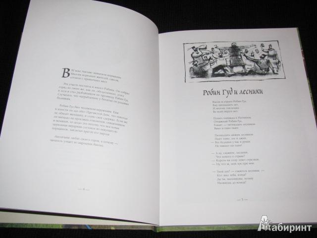 Иллюстрация 18 из 40 для Баллады о Робин Гуде   Лабиринт - книги. Источник: Nemertona