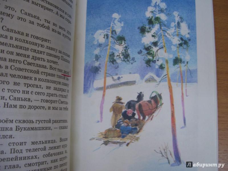 Иллюстрация 7 из 20 для Чук и Гек - Аркадий Гайдар   Лабиринт - книги. Источник: КошкаПолосатая