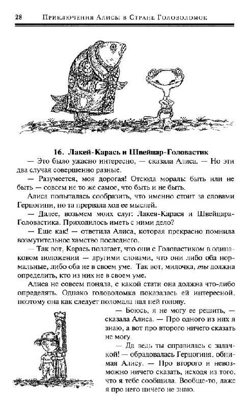 Иллюстрация 7 из 32 для Приключения Алисы в Стране Головоломок - Рэймонд Смаллиан   Лабиринт - книги. Источник: Юта