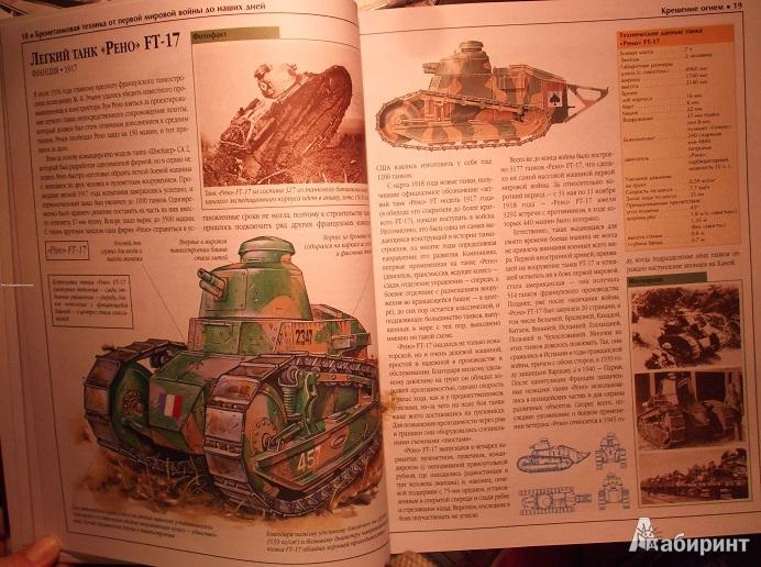 Иллюстрация 4 из 8 для Полная энциклопедия боевых танков и самоходных орудий - О. Дорошкевич | Лабиринт - книги. Источник: yuliyaz