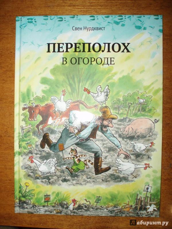 Иллюстрация 46 из 57 для Переполох в огороде - Свен Нурдквист | Лабиринт - книги. Источник: juka-julia