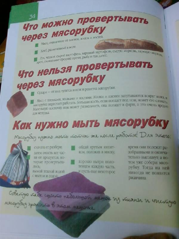 Иллюстрация 4 из 11 для Девочки, книга для вас - Софья Могилевская | Лабиринт - книги. Источник: lettrice