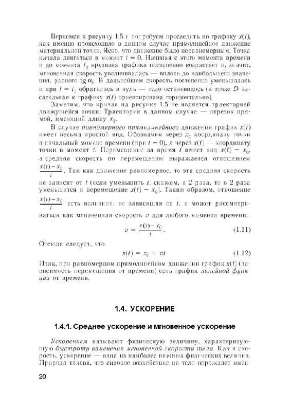 Иллюстрация 20 из 33 для Современный курс физики. Механика - Лев Тарасов   Лабиринт - книги. Источник: Юта