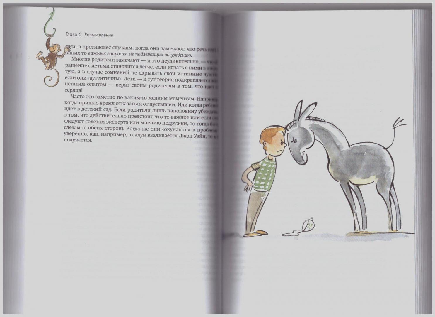 Иллюстрация 12 из 16 для Рожденные жить на воле. Влияние эволюции на детей - Герберт Ренц-Польстер | Лабиринт - книги. Источник: LanaEr