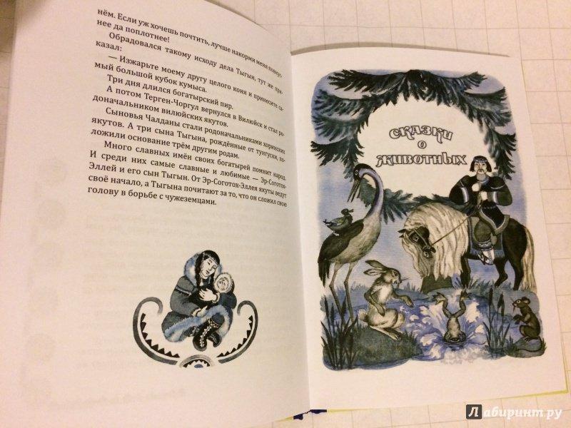 Иллюстрация 36 из 57 для Якутские народные сказки   Лабиринт - книги. Источник: Ksenia  Zherihina