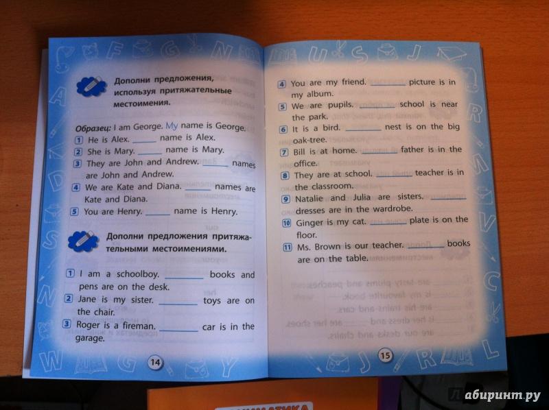 Иллюстрация 6 из 22 для Английский язык. 1 класс. Начинаем знакомство с грамматикой - Юлия Чимирис | Лабиринт - книги. Источник: milena583