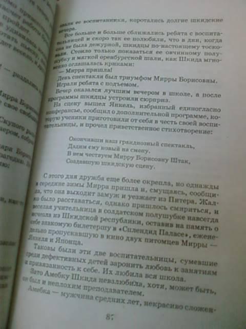 Иллюстрация 17 из 19 для Республика ШКИД - Белых, Пантелеев   Лабиринт - книги. Источник: lettrice