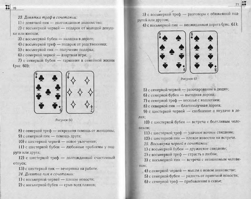 8 пик значение карты в гадании видео самоучитель гадания на картах таро
