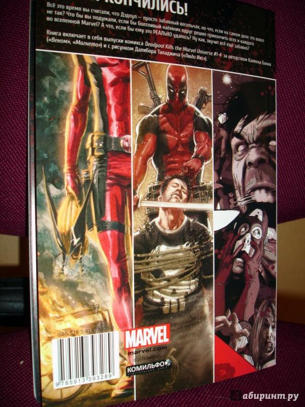Иллюстрация 6 из 19 для Дэдпул уничтожает вселенную Marvel - Каллен Банн   Лабиринт - книги. Источник: Kassavetes