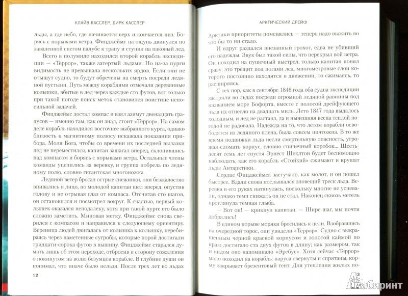 Иллюстрация 6 из 7 для Арктический дрейф - Касслер, Касслер   Лабиринт - книги. Источник: Александров  Юрий