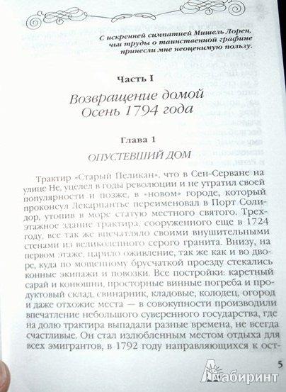 Иллюстрация 2 из 6 для Графиня Тьмы - Жюльетта Бенцони   Лабиринт - книги. Источник: Леонид Сергеев
