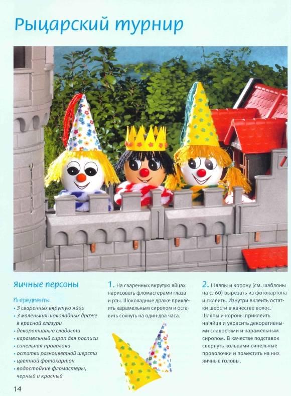 Иллюстрация 4 из 28 для Фантазийные украшения для праздничного стола - Вольфганг Рис | Лабиринт - книги. Источник: Joker