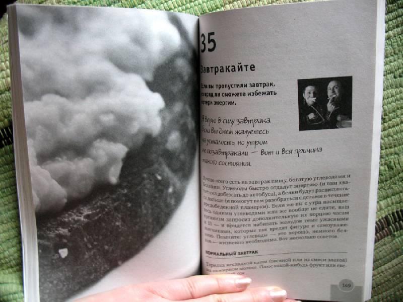 Иллюстрация 14 из 14 для 52 способа быстро восстановить жизненные силы - Элизабет Уилсон | Лабиринт - книги. Источник: Angostura