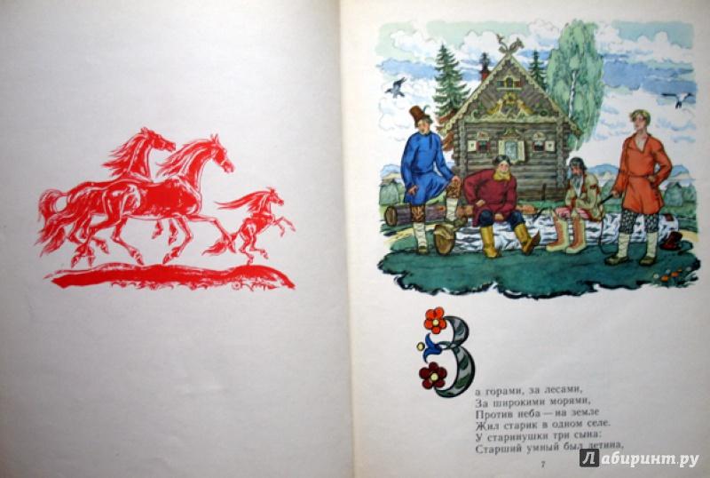 Иллюстрация 56 из 109 для Конек-Горбунок - Петр Ершов | Лабиринт - книги. Источник: Татьяна