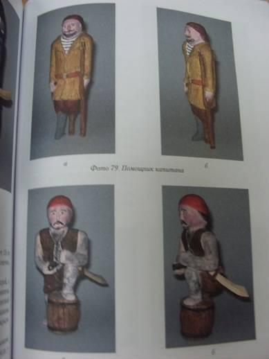 Иллюстрация 6 из 11 для Вырезаем, выпиливаем, вытачиваем из дерева - Валерий Гришин | Лабиринт - книги. Источник: Стич