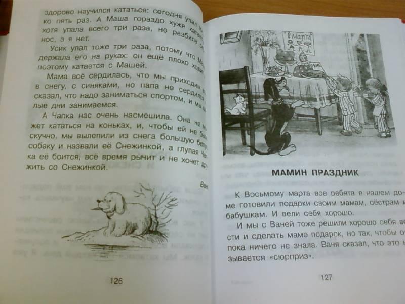 Иллюстрация 6 из 12 для 100 сказок - Владимир Сутеев   Лабиринт - книги. Источник: lettrice