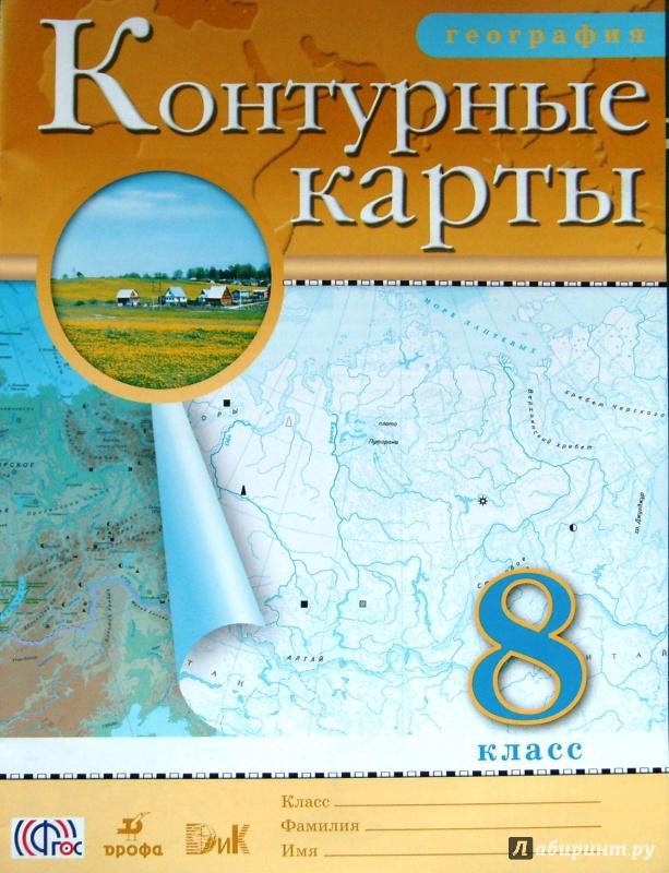 Иллюстрация 7 из 28 для География. 8 класс. Контурные карты. ФГОС   Лабиринт - книги. Источник: Соловьев  Владимир