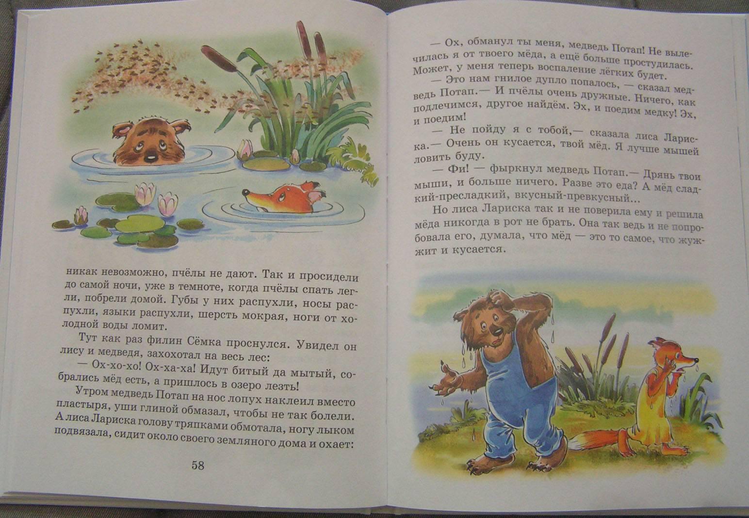 заяц коська и его друзья картинки первой учебной