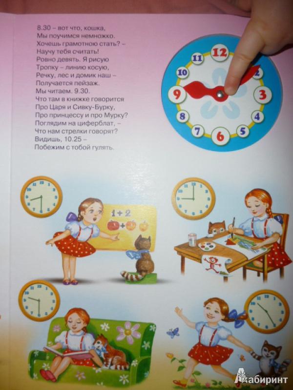 Иллюстрация 4 из 11 для Мой день - Мария Манакова | Лабиринт - книги. Источник: Anyta23