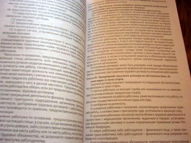 Иллюстрация 5 из 5 для Трудовой кодекс Российской Федерации по состоянию на 10 марта 2009 года   Лабиринт - книги. Источник: Nika