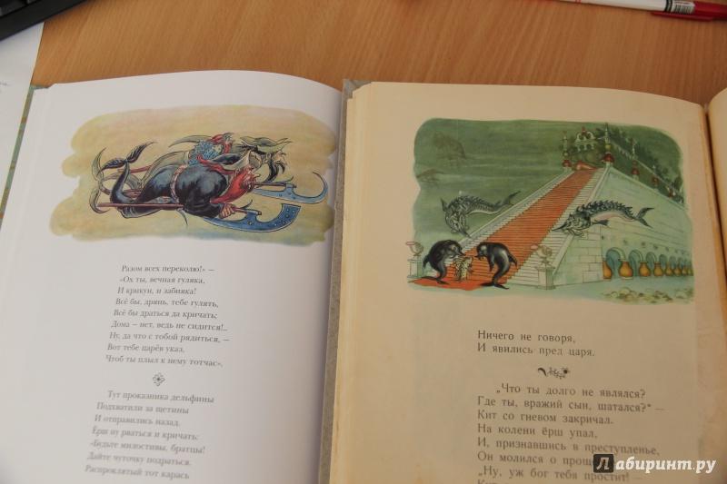 Иллюстрация 53 из 100 для Конек-Горбунок - Петр Ершов | Лабиринт - книги. Источник: Светлячек