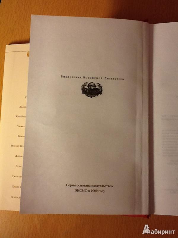 Иллюстрация 12 из 24 для 451' по Фаренгейту. Повести. Рассказы - Рэй Брэдбери   Лабиринт - книги. Источник: terramisu