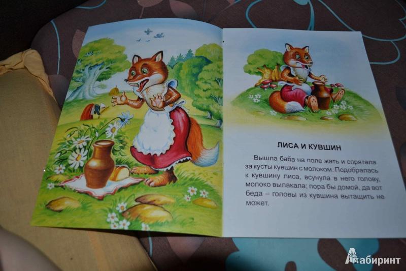 Иллюстрация 3 из 6 для Проказница лиса | Лабиринт - книги. Источник: Любовь Савичева