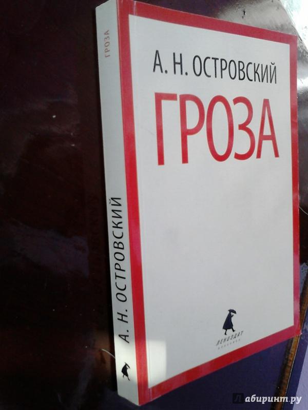 Иллюстрация 1 из 5 для Гроза - Александр Островский | Лабиринт - книги. Источник: Melody