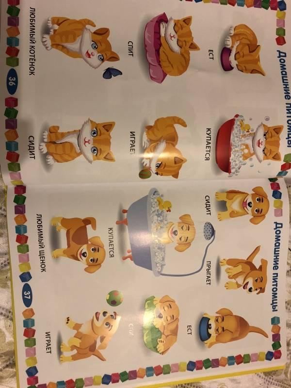 Иллюстрация 16 из 37 для Моя первая книга. Энциклопедия для малышей от 6 месяцев - Тамара Скиба | Лабиринт - книги. Источник: Лабиринт