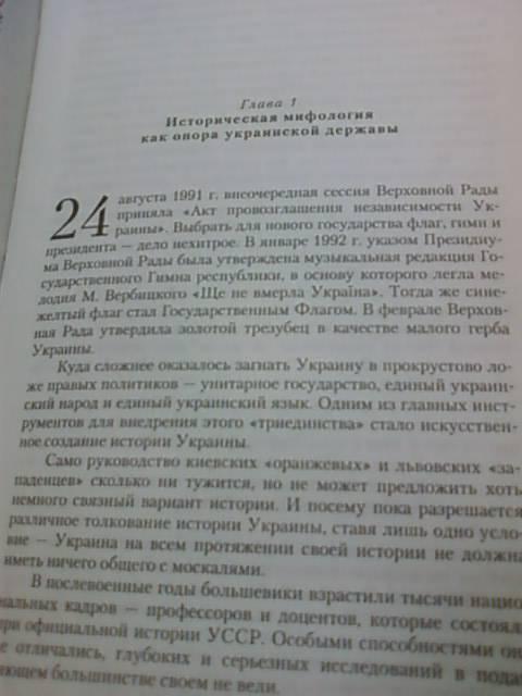 Иллюстрация 5 из 7 для Украина: Противостояние регионов - Александр Широкорад   Лабиринт - книги. Источник: lettrice