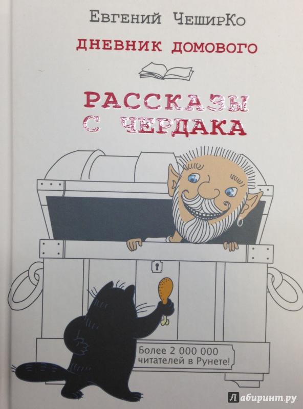 Стихи про домового и кота все части